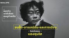 """""""ผมหวังจะได้เชือดคนดูด้วยมีด"""" ชนชั้น-อารมณ์ขัน-และการเมืองในหนังของ บองจุนโฮ"""