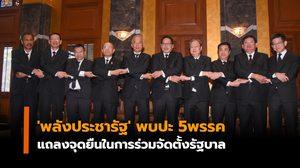 'พลังประชารัฐ' พบปะ 5พรรค แถลงจุดยืนในการร่วมจัดตั้งรัฐบาล