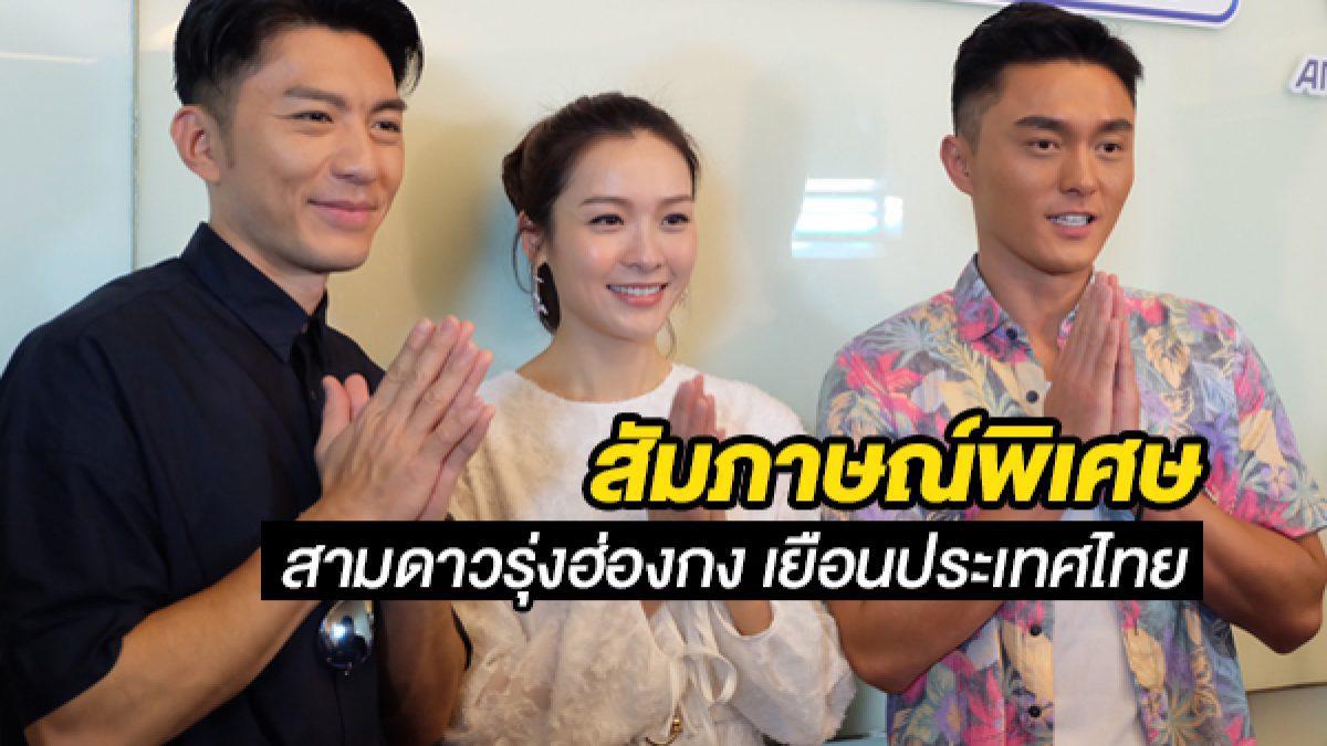 หยวนเหว่ยห้าว - หลีเจียซิน - หยางหมิง ประทับใจเมืองไทย ฝากซีรีส์ฮ่องกงให้ติดตามกัน!
