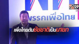 """เตรียมดัน """"ชัชชาติ"""" เป็นนายกฯ บัญชีรายชื่อคนที่1 พรรคเพื่อไทย"""