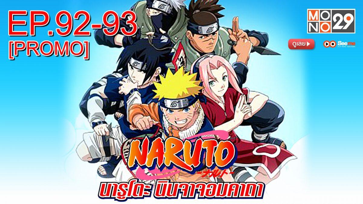 Naruto นารูโตะ นินจาจอมคาถา EP.92-93 [PROMO]