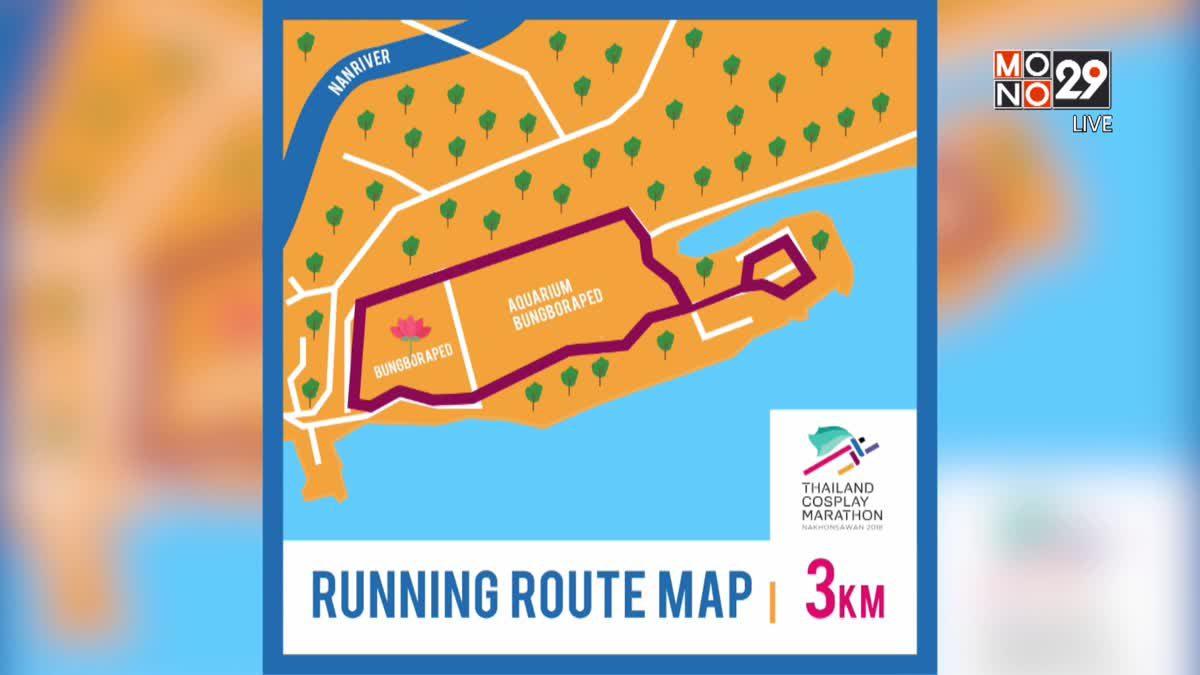 เตรียมพบงานวิ่ง THAILAND COSPLAY MARATHON