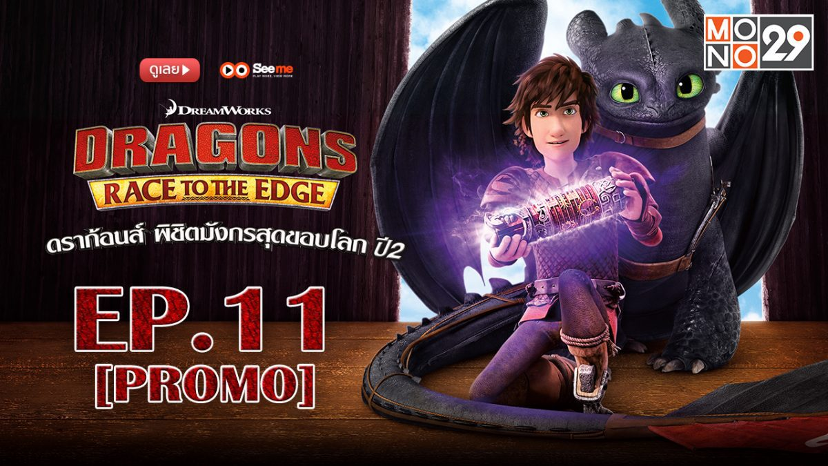 Dragons: Race to the Edge ดราก้อนส์ พิชิตมังกรสุดขอบโลก ปี 2 EP.11 [PROMO]