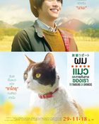 The Travelling Cat Chronicles ผม แมว และการเดินทางของเรา