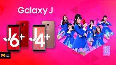 เผยราคา Galaxy J4+ และ Galaxy J6+ พร้อมความสดใส ของ BNK48 และราคาสุดน่ารัก