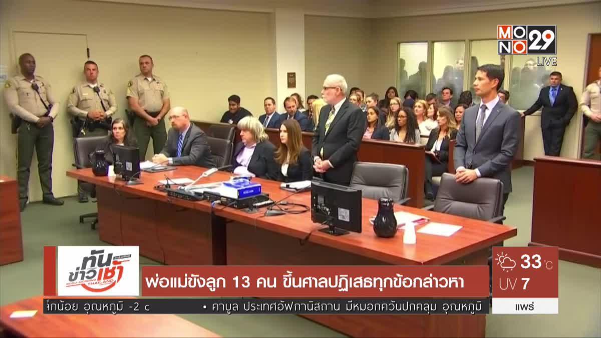 พ่อแม่ขังลูก 13 คน ขึ้นศาลปฏิเสธทุกข้อกล่าวหา