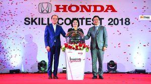 Honda จัดการแข่งขันทักษะพนักงาน ครั้งที่ 28 มุ่งพัฒนาทักษะบุคลากรอย่างต่อเนื่อง