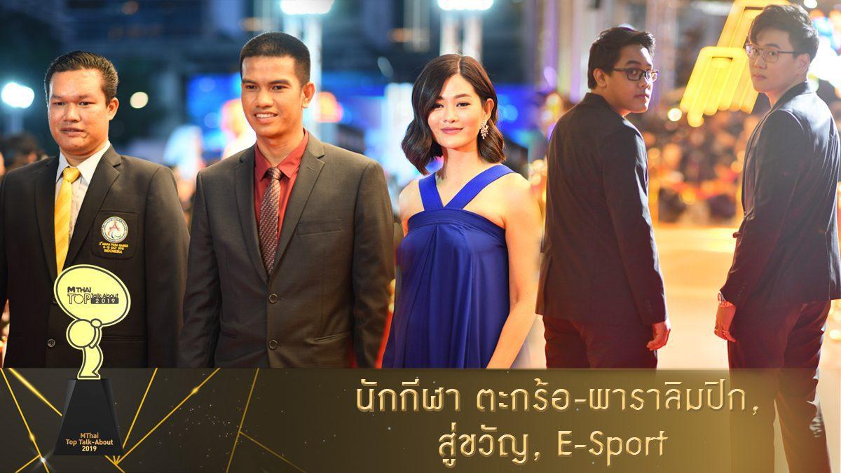 เดินพรมแดง นักกีฬา ตะกร้อ-พาราลิมปิก, E-Sport, สู่ขวัญ