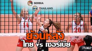 คลิปย้อนหลัง วอลเลย์บอลหญิงไทย vs เซอร์เบีย สุดมันส์ 3-2 เซต
