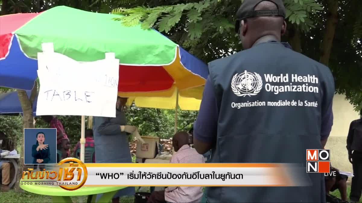 """""""WHO"""" เริ่มให้วัคซีนป้องกันอีโบลาในยูกันดา"""