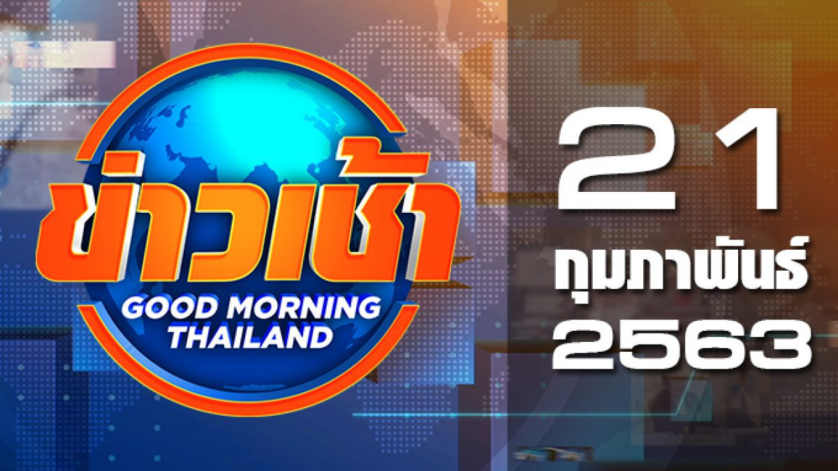 ข่าวเช้า Good Morning Thailand 21-02-63
