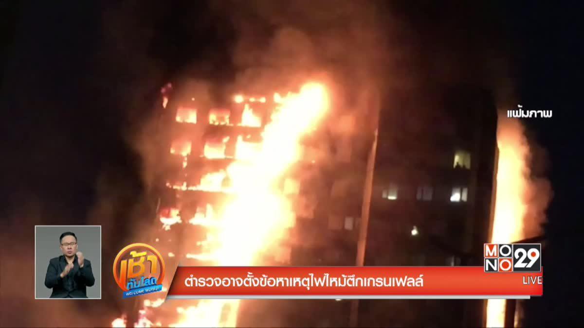 ตำรวจอาจตั้งข้อหาเหตุไฟไหม้ตึกเกรนเฟลล์
