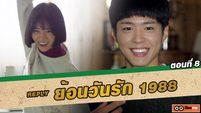 ซีรี่ส์เกาหลี ย้อนวันรัก 1988 (Reply 1988) ตอนที่ 8 ถ้าผู้หญิงเขาเห็นนายเป็นผู้ชาย ก็คงจะอายไปแล้ว [THAI SUB]