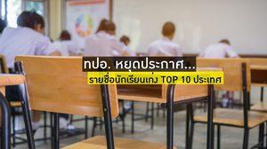ทปอ. หยุดประกาศ รายชื่อนักเรียนเก่ง TOP 10 ประเทศ