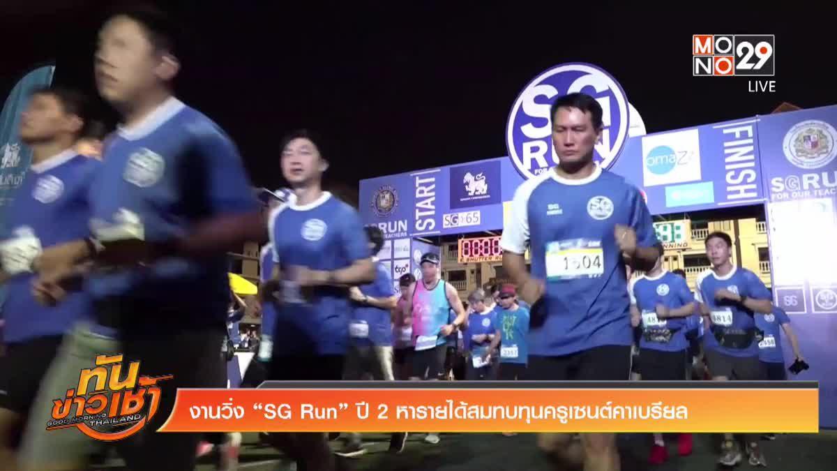 """งานวิ่ง """"SG Run"""" ปี 2 หารายได้สมทบทุนครูเซนต์คาเบรียล"""