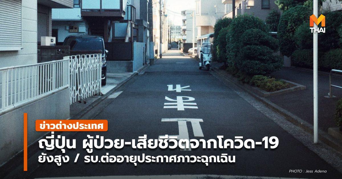 โควิด-19 ในญี่ปุ่นยังพุ่ง / ต่ออายุประกาศภาวะฉุกเฉิน – เพิ่มพื้นที่
