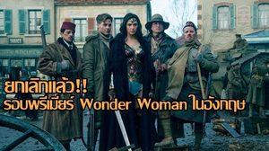 ยกเลิกรอบพรีเมียร์ Wonder Woman ในอังกฤษ หลังโศกนาฏกรรมในแมนเชสเตอร์