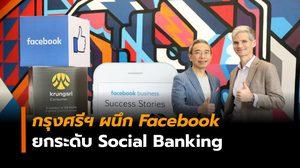 กรุงศรี คอนซูมเมอร์ ผนึก Facebook ยกระดับ Social Banking รายแรกในไทย