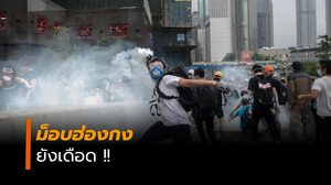 ม็อบฮ่องกงยังเดือด ! ตำรวจปะทะผู้ประท้วง ยิงแก๊สน้ำตา ใช้กระสุนยาง (ภาพชุด)