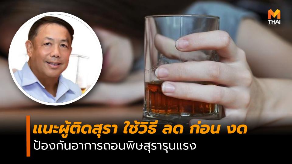 กรมสุขภาพจิตแนะผู้ติดสุรา ค่อยๆ ลดการดื่ม ป้องกันอาการถอนพิษสุรารุนแรง