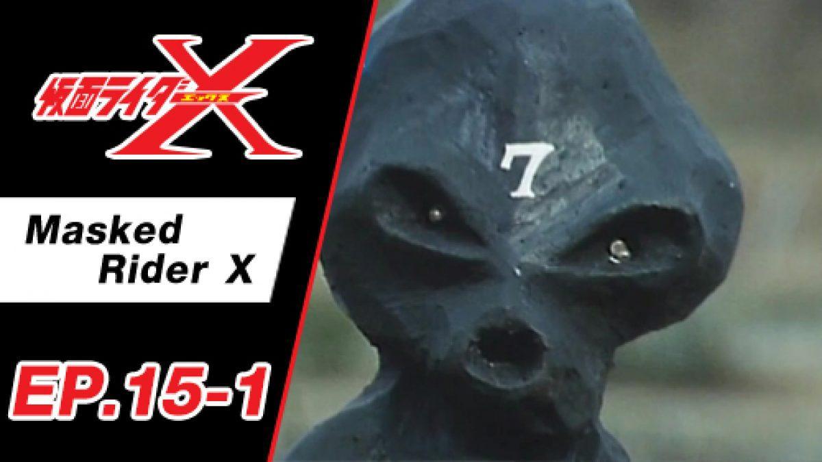 Masked Rider X ตอนที่ 15-1