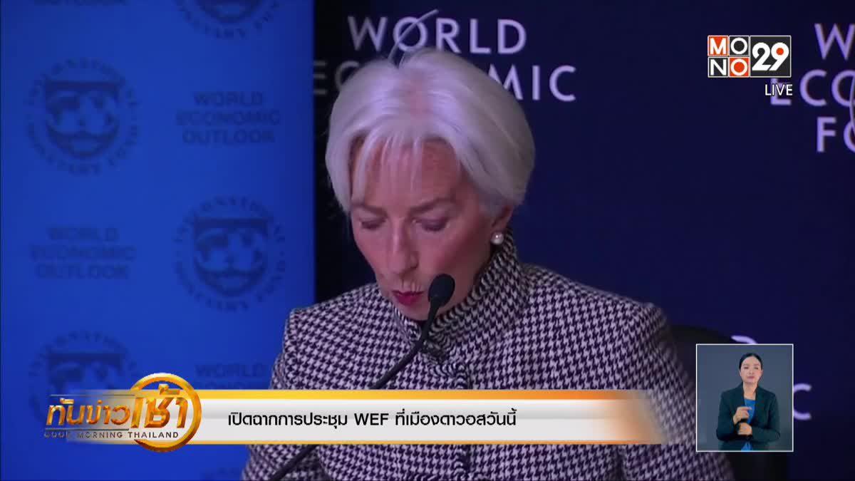 เปิดฉากการประชุม WEF ที่เมืองดาวอสวันนี้