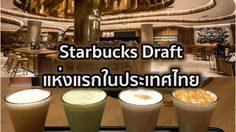 Starbucks Draft แห่งแรกในประเทศไทย สตาร์บัคส์สาขาใหญ่สุดในไทย ที่เซ็นทรัลเวิลด์