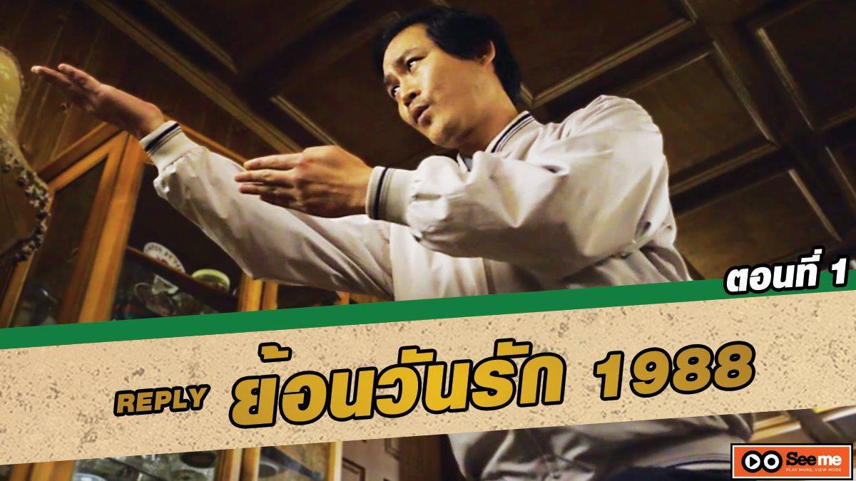 ย้อนวันรัก 1988 (Reply 1988) ตอนที่ 1 ดนตรีในหัวใจของพ่อจองฮวาน [THAI SUB]