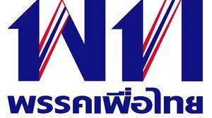 เพื่อไทยแถลงการณ์ ซัด คสช.-รัฐบาล หมดความชอบธรรม