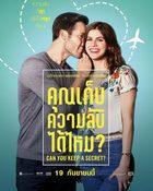 คุณเก็บความลับได้ไหม?