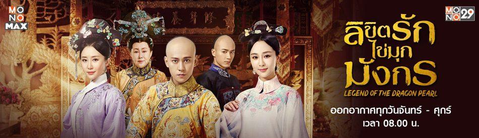 เปิดปมรักดราม่าของ 5 ตัวละครใน Legend Of The Dragon Pearl
