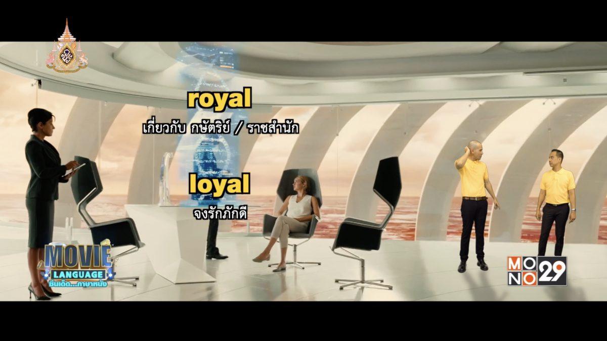 Movie Language ซีนเด็ดภาษาหนัง จากภาพยนตร์เรื่อง Allegiant