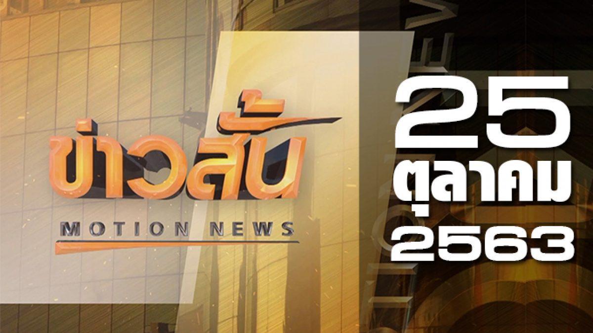 ข่าวสั้น Motion News Break 2 25-10-63