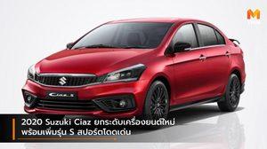 2020 Suzuki Ciaz ยกระดับเครื่องยนต์ใหม่พร้อมเพิ่มรุ่น S สปอร์ตโดดเด่น