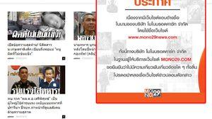 MONO29 ชี้แจง หลังเว็บปลอมโผล่ อ้างเป็นสำนักข่าว