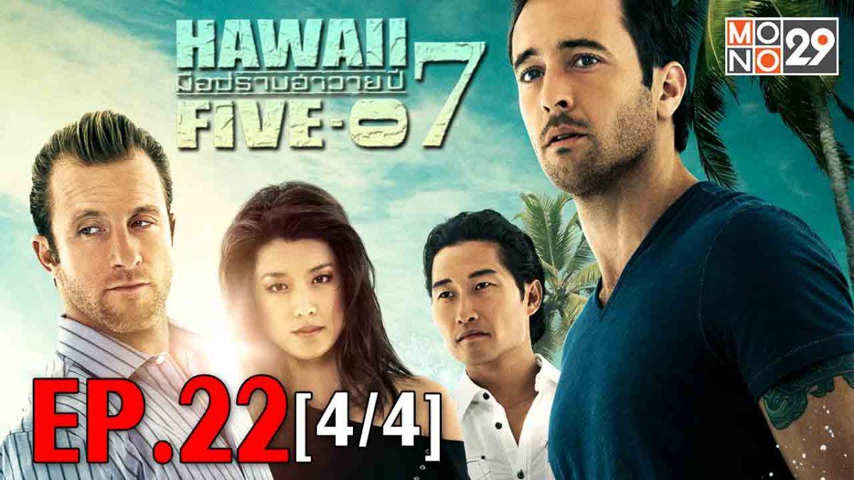 Hawaii Five-0 มือปราบฮาวาย ปี 7 EP.22 [4/4]