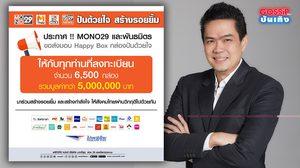 โครงการ ปันด้วยใจฯ พบผู้เดือดร้อน ลงทะเบียนล้น! MONO29 แบ่งส่วนรายได้ข่าว 5 ล้าน จัดของแจกให้ทุกบ้าน