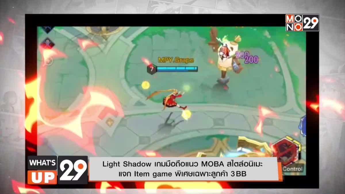 Light Shadow เกมมือถือแนว MOBA สไตล์อนิเมะ แจก Item game พิเศษเฉพาะลูกค้า 3BB