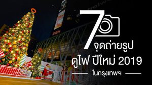 7 จุดถ่ายรูป ดูไฟ ปีใหม่ 2019 ในกรุงเทพฯ