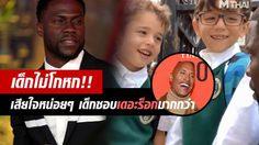เควิน ฮาร์ต ไม่แฮปปี้ เมื่อเด็กๆ บอกชอบ เดอะร็อก มากกว่าตัวเอง!