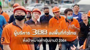 ผู้บริหาร 3BB ลงพื้นที่ เยี่ยมพนักงานพร้อมมอบนโยบายและทิศทางการดำเนินงาน