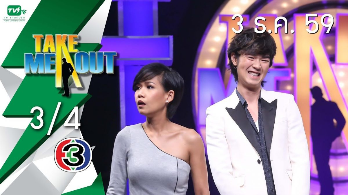 Take Me Out Thailand S10 ep.30 กันน์ สรวิศ 3/4 (3 ธ.ค. 59)