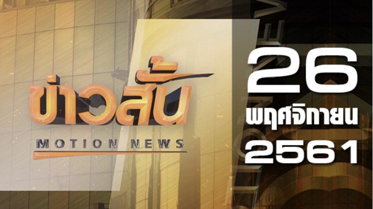 ข่าวสั้น Motion News Break 2 26-11-61