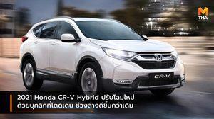 2021 Honda CR-V Hybrid ปรับโฉมใหม่ด้วยบุคลิกที่โดดเด่น ช่วงล่างดีขึ้นกว่าเดิม