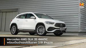 Mercedes-AMG GLA 35 4MATIC พร้อมเป็นเจ้าของได้ในราคา 3.19 ล้านบาท