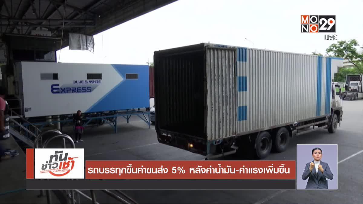 รถบรรทุกขึ้นค่าขนส่ง 5% หลังค่าน้ำมัน-ค่าแรงเพิ่มขึ้น