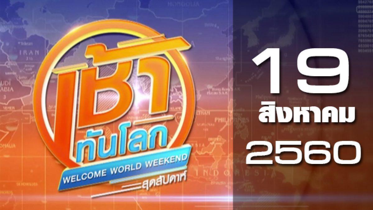 เช้าทันโลก สุดสัปดาห์ Welcome World Weekend 19-08-60