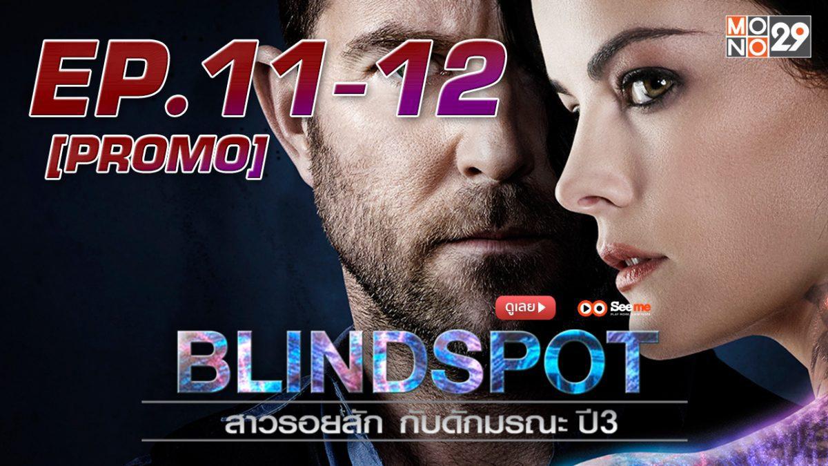 Blindspot สาวรอยสัก กับดักมรณะ ปี3 EP.11-12 [PROMO]