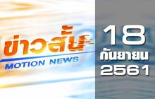 ข่าวสั้น Motion News Break 2 18-09-61