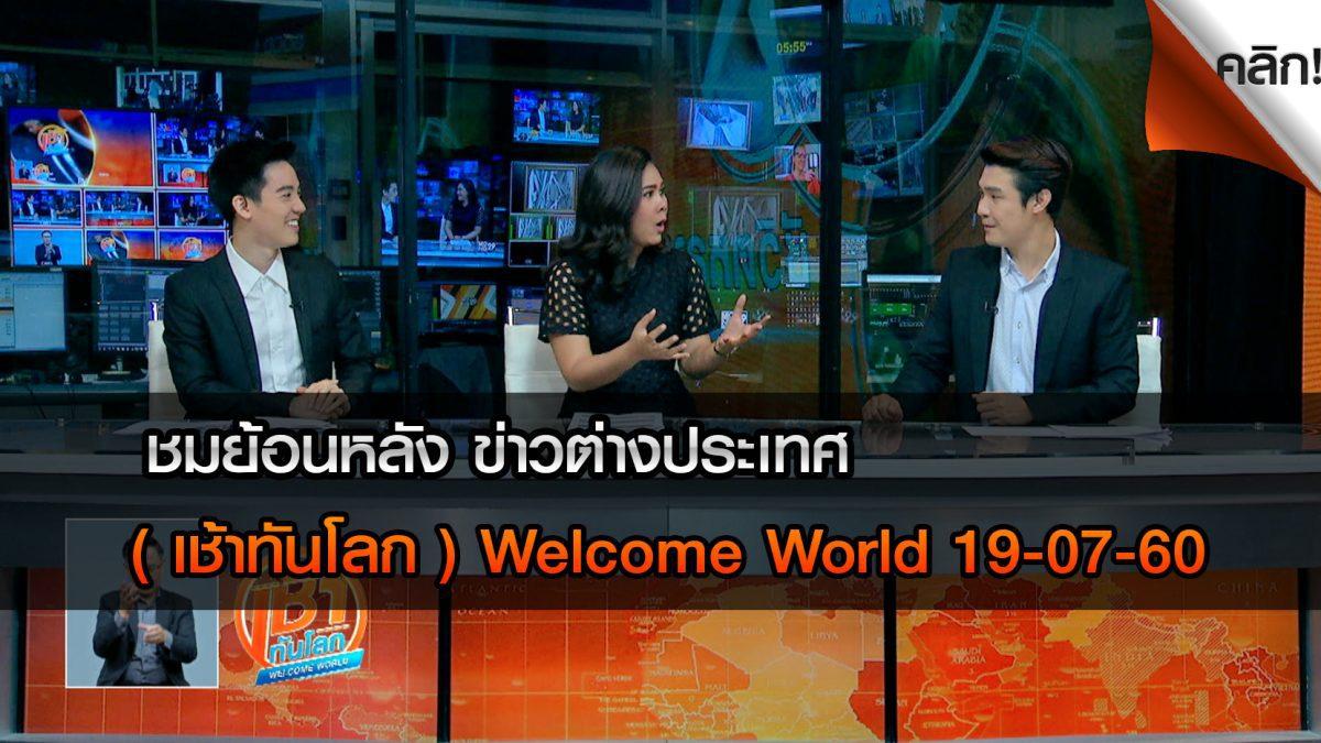 เช้าทันโลก Welcome World 19-07-60